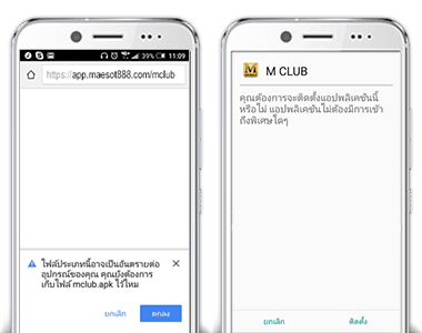 mclub android step 2
